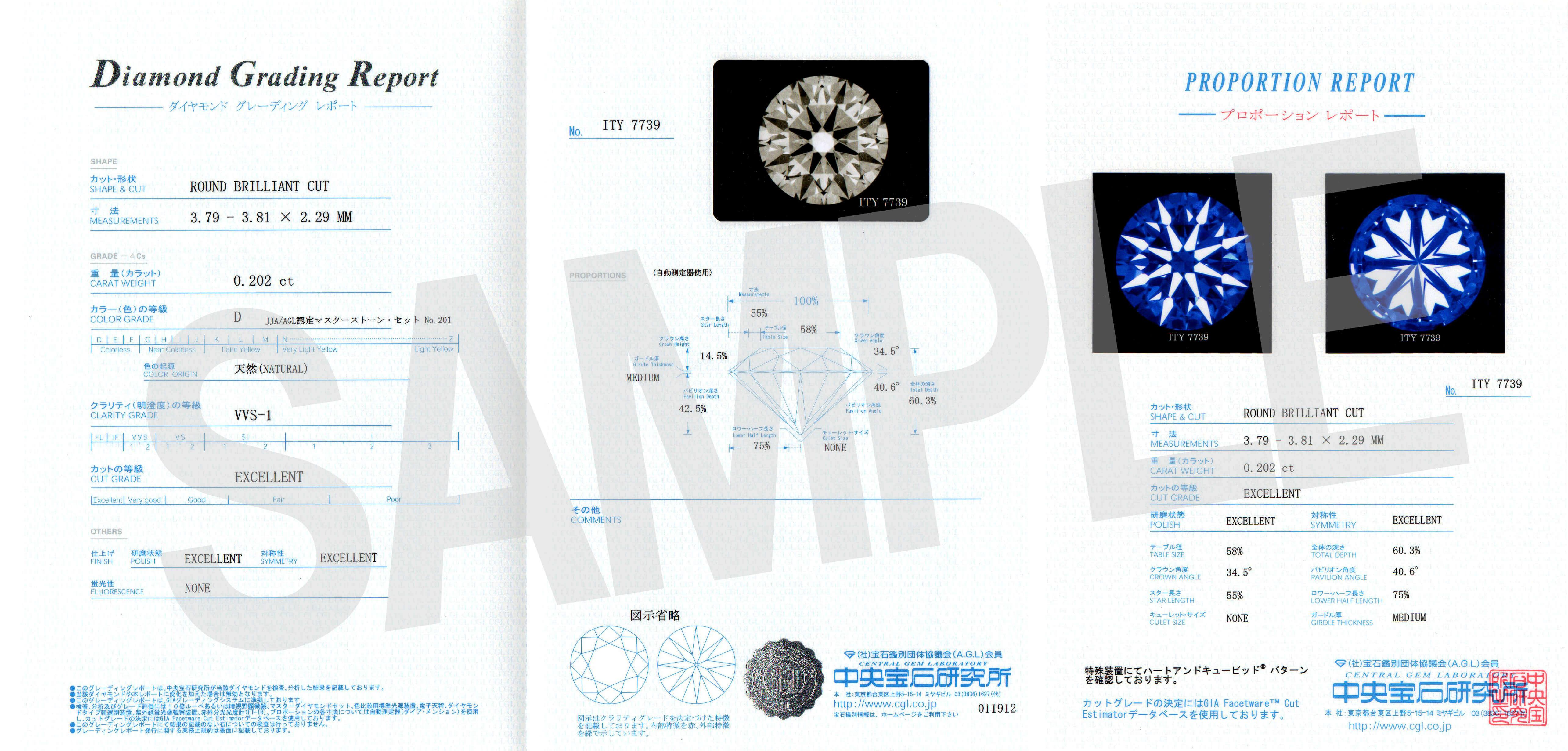 ダイヤモンド | ダイヤモンド鑑定書 | かざりやゆい | 世界に一つだけの結婚指輪「kazariya Yui」 | 福島県郡山市