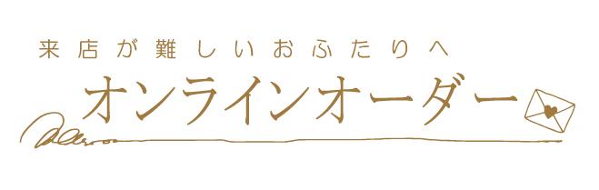 オンラインオーダーメイド | かざりやゆい | 世界に一つだけの結婚指輪「kazariya Yui」 | 福島県郡山市