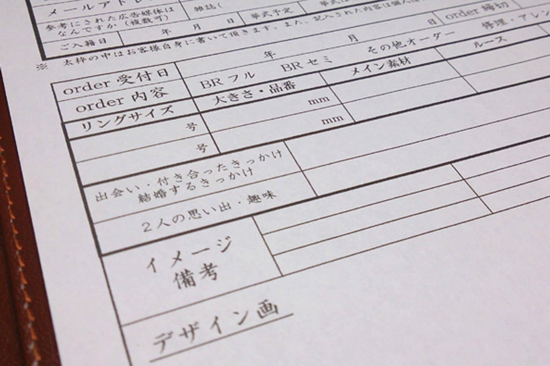 セルフメイド | 初回カウンセリング | かざりやゆい | 世界に一つだけの結婚指輪「kazariya Yui」 | 福島県郡山市