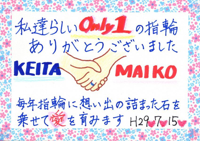 世界に一つだけの結婚指輪 kazariyaYui 福島県郡山市 メッセージ