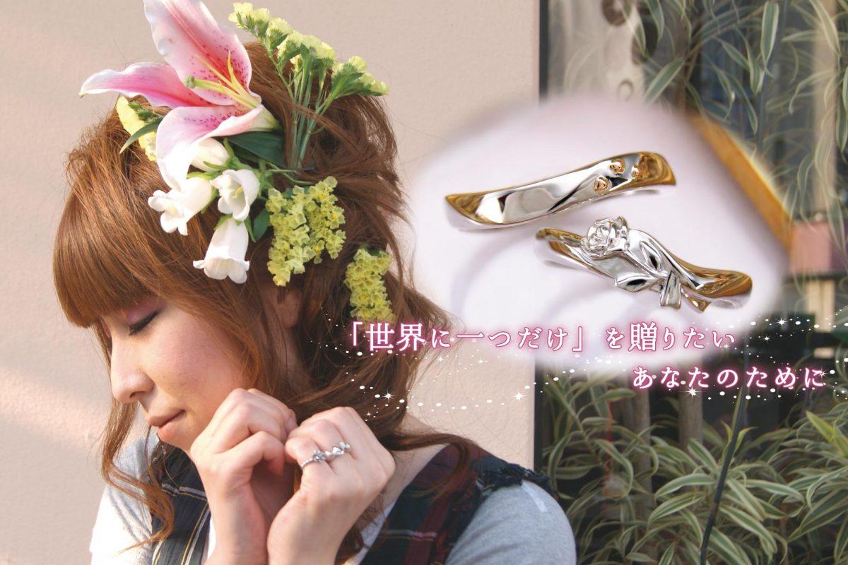結婚指輪 オーダーメイド kazariyaYui 福島県郡山市