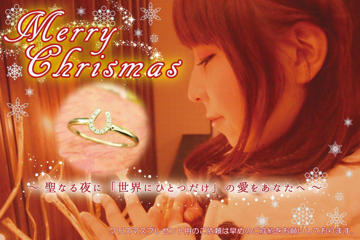 結婚指輪 オーダーメイド kazariyaYui 福島県郡山市 クリスマス
