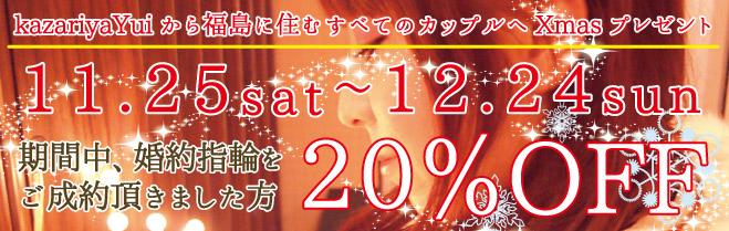 結婚指輪 オーダーメイド kazariyaYui 福島県郡山市 クリスマス フェア 婚約指輪
