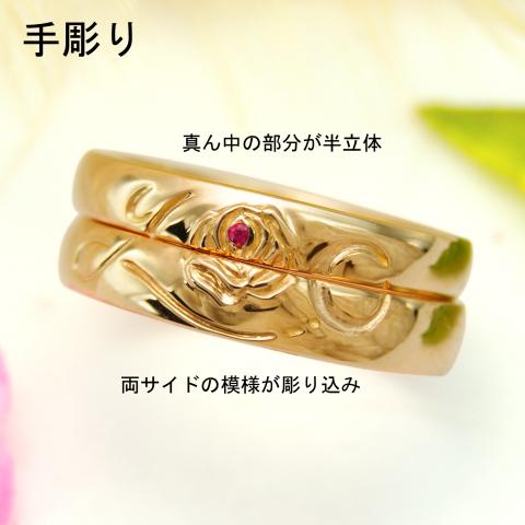 手彫りの結婚指輪
