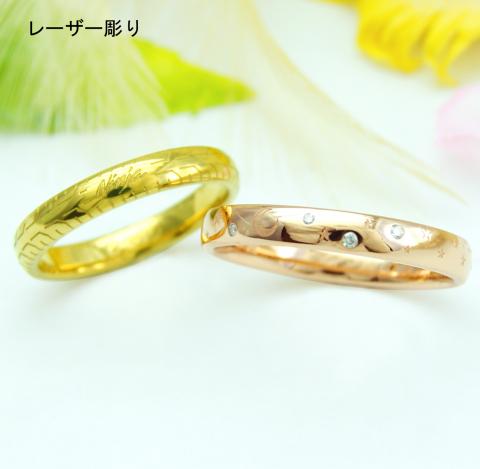レーザー彫りの結婚指輪