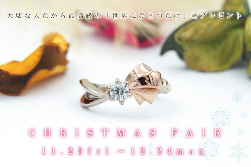 クリスマスフェアkazariyaYui福島県郡山市