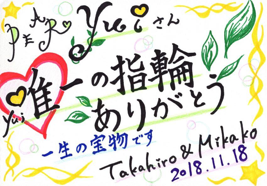 カップルからのメッセージ口コミ/kazariyaYui福島県郡山市