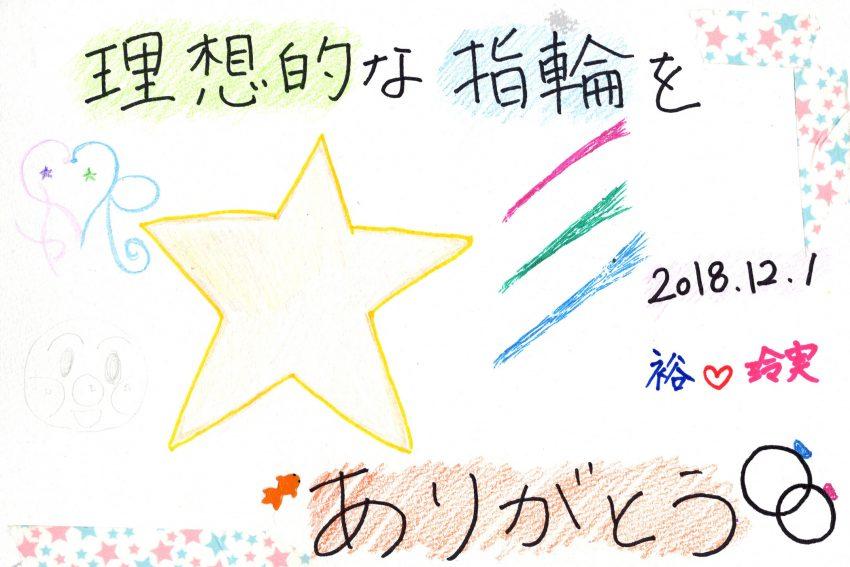 先輩カップルからのメッセージ/kazariyaYui福島県郡山市