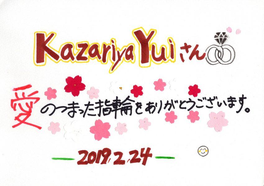 先輩カップルからの素敵なメッセージ/kazariyaYui福島県郡山市