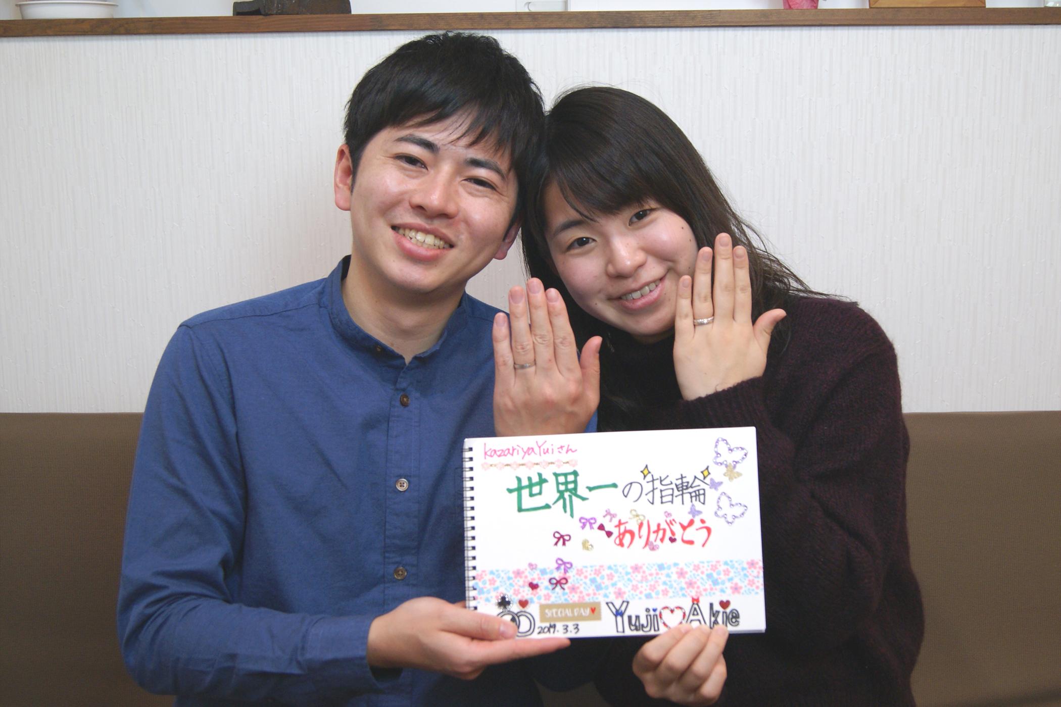結婚指輪をご依頼頂きました本宮市からお越しの吉原さんご夫妻/kazariyaYui福島県郡山市