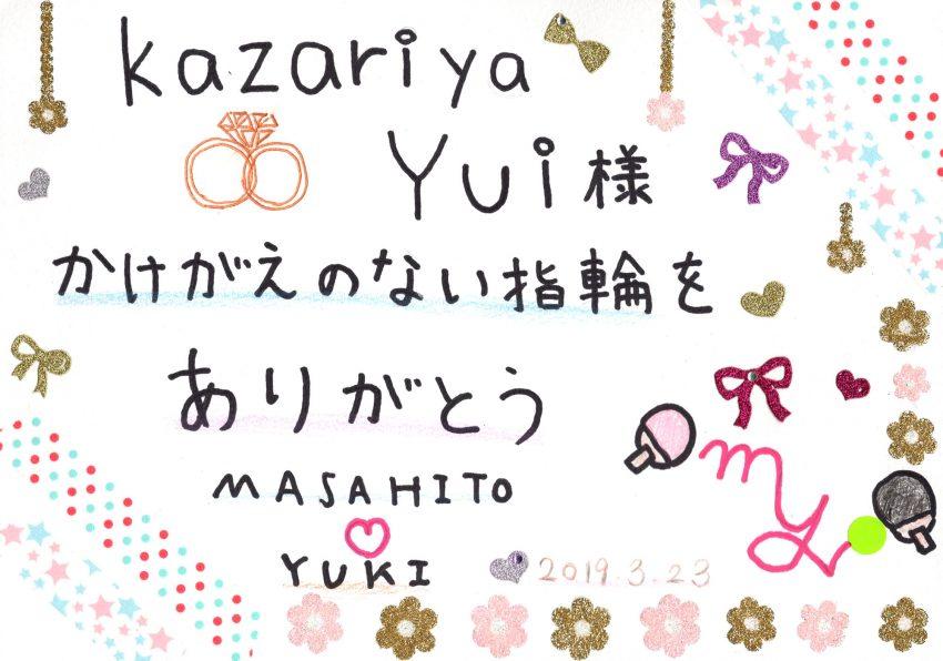 結婚指輪をご依頼頂きました須賀川市からお越しの横田さんご夫妻からメッセージ/kazariyaYui福島県郡山市