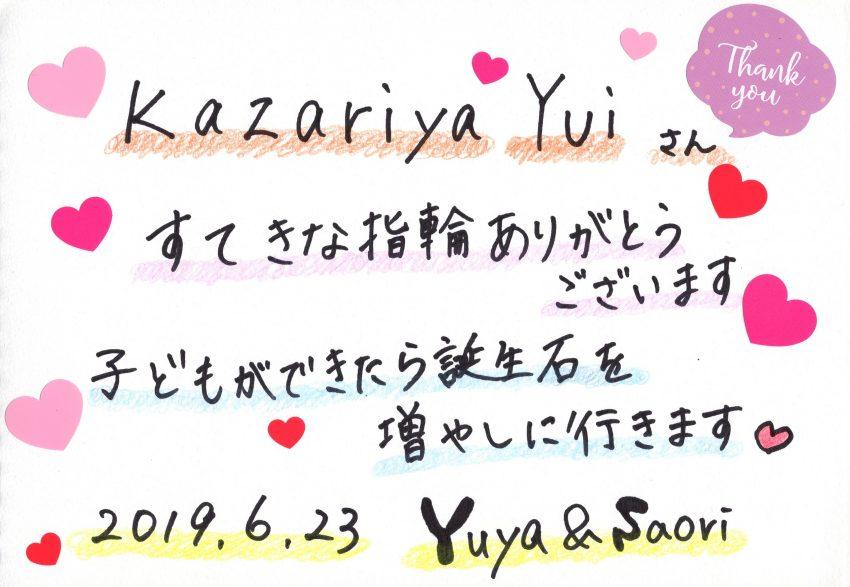 結婚指輪をご依頼頂きました二本松市からお越しの丹野さんご夫妻からのメッセージ/kazariyaYui福島県郡山市