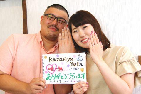 結婚指輪を手作りした福島市からお越しの坂内さんご夫妻/kazariyaYui福島県郡山市