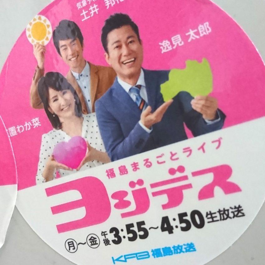 テレビでご紹介していただけることになりました/kazariyaYui福島県郡山市
