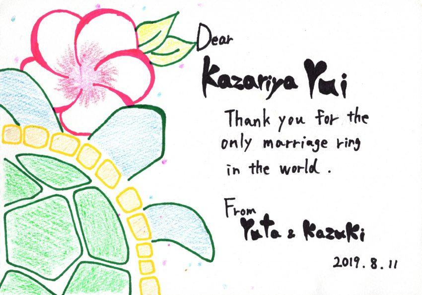 結婚指輪をご依頼頂いた上石さんご夫妻からのメッセージ/kazariyaYui福島県郡山市