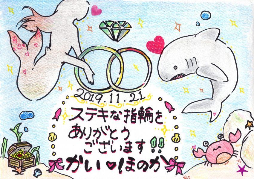 結婚指輪をご依頼頂きましたいわき市からお越しの作山さんご夫妻から素敵なメッセージ/kazariyaYui福島県郡山市