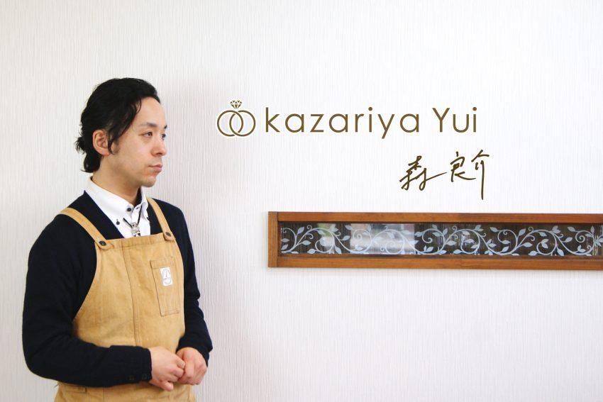 結婚指輪の作り手「森良介」/kazariyaYui福島県郡山市