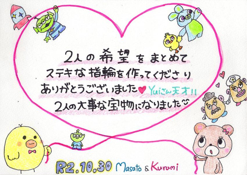 結婚指輪をご依頼頂きました本宮市からお越しの髙野さんご夫妻からのメッセージ/kazariyaYui福島県郡山市